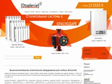 Leaderstudio.Ru Создание и продвижение web-сайтов: Интернет магазин Отопительные системы в Краснодаре. Интернет магазин предприятия, специализирующегося на продажах отопительного, водонагревательного, насосного оборудования.