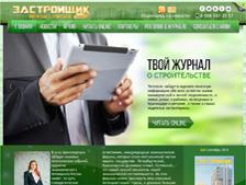 Leaderstudio.Ru Создание и продвижение web-сайтов: On-Line журнал Застройщик Крд.