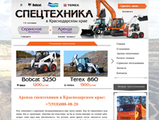 Leaderstudio.Ru Создание и продвижение web-сайтов: Сайт производственной компании СПЕЦТЕХНИКА